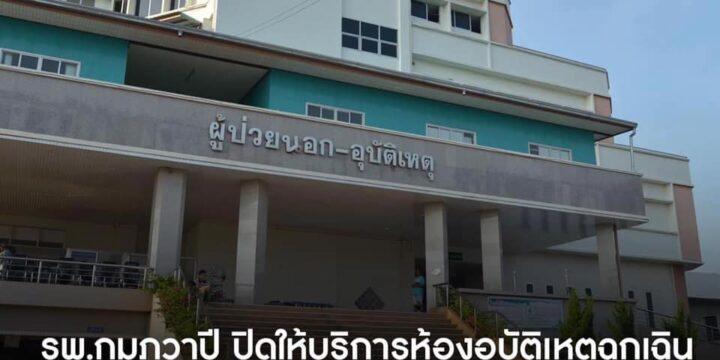 รพ.กุมภวาปี ปิดห้องอุบัติเหตุฉุกเฉิน 10-18 กันยายน 2564